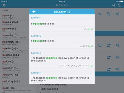 玩免費書籍APP|下載Arabic English Dictionary & Translator Free قاموس عربي إنجليزي  - Bravolol app不用錢|硬是要APP