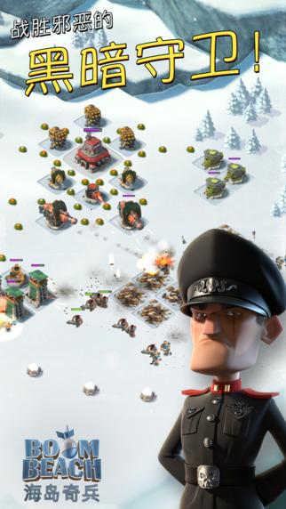 海岛奇兵游戏截图