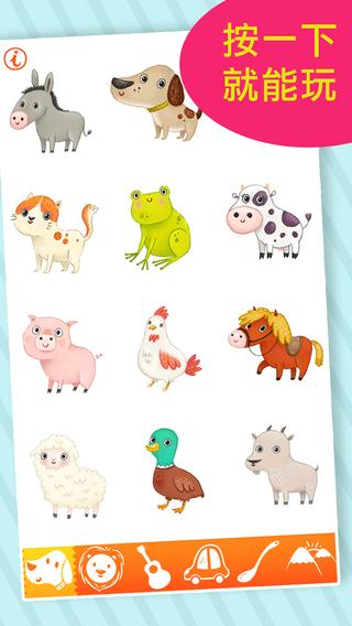 幼儿学声音123 - 宝宝的多媒体识字卡