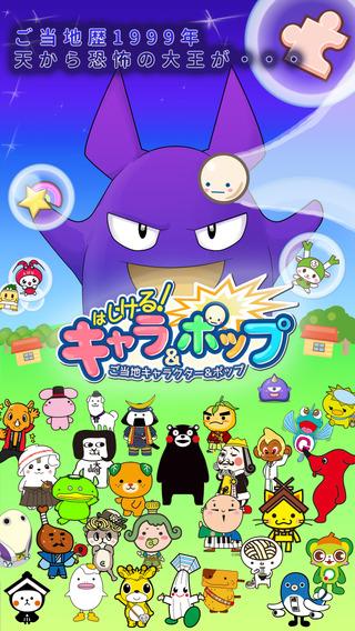 Chara Pop -Japanese Local Mascot