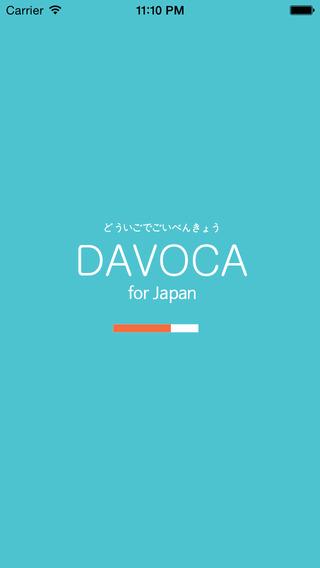 DaVoca - Japanese