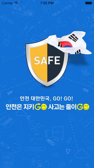 안전 캠페인 대한민국 Go Go