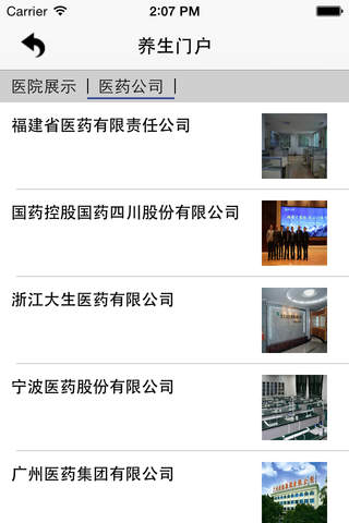 养生门户 screenshot 1