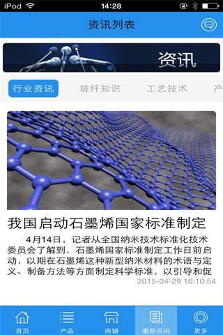 玻纤制品网 screenshot 2