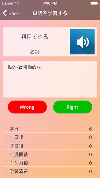 玩教育App|NAWL Builder 日本語版免費|APP試玩