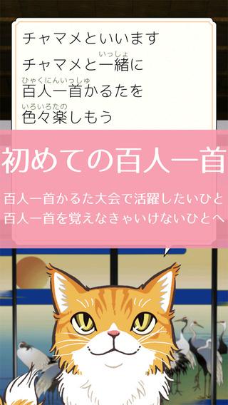 Hyakunin Isshu FirstKaruta