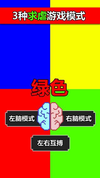 疯狂点颜色: 左脑右脑大作战