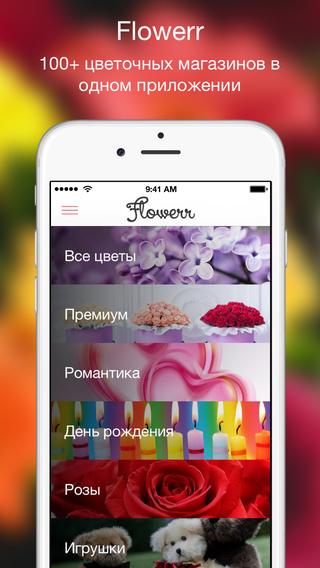 Flowerr — доставка цветов по России. Заказ букетов и цветов в Москве СПб и в других городах