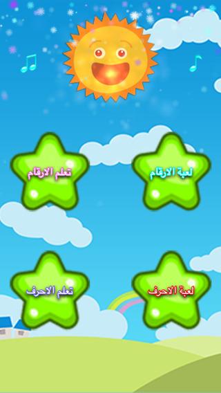 تعلم الحروف والارقام العربيه من براعم لاطفال الجزيره والعالم العربي وطيور الجنه