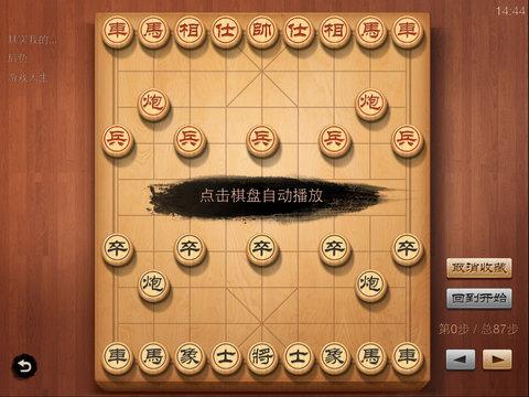 【腾讯出品】天天象棋HD