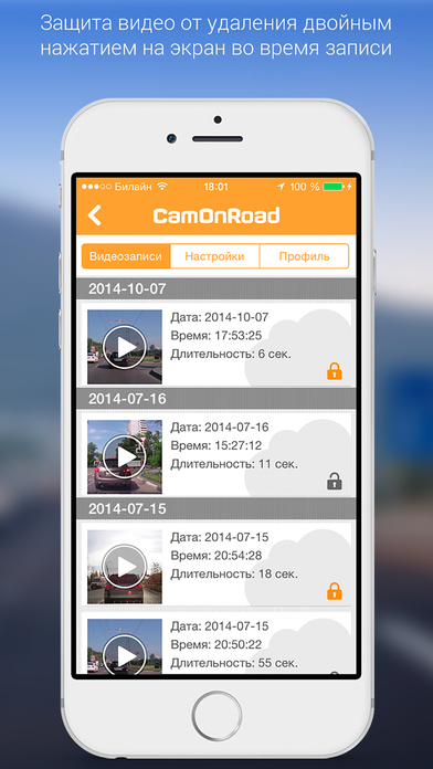 Camonroad инструкция - фото 8