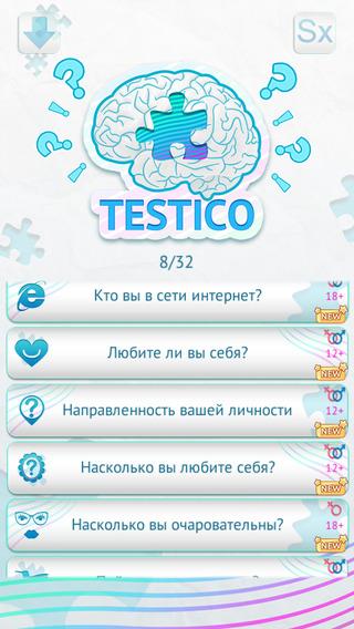 Testico -психологические тесты