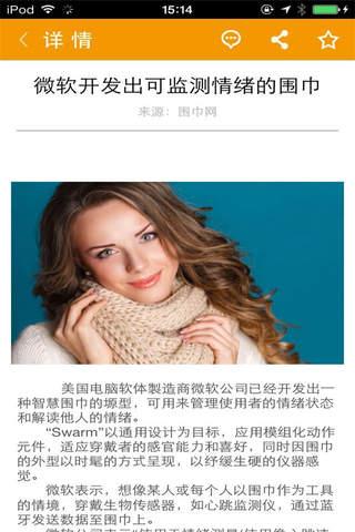 围巾网-行业平台 screenshot 3