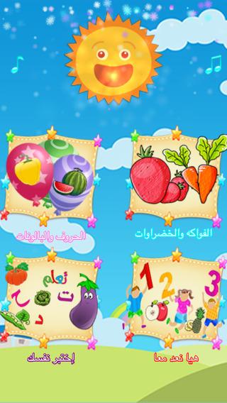 Baraem Arabic Kids تعلم اسماء الفواكه والخضروات مع براعم لاطفال الجزيره والعالم العربي وطيور الجنه