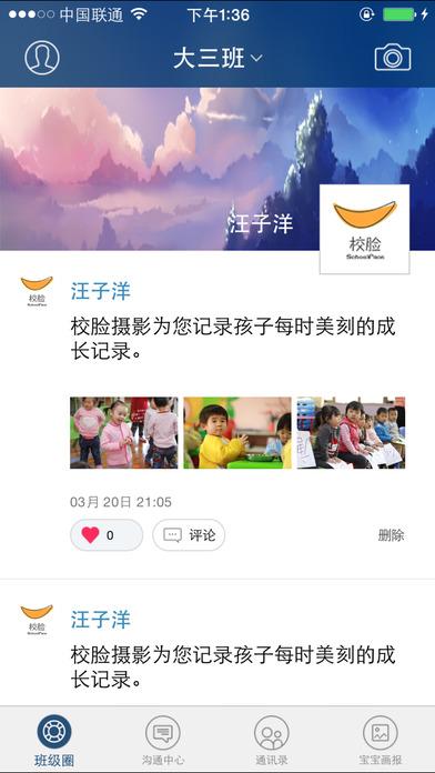 download 吉林学前教育 apps 4