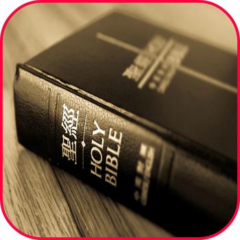 Chinese Bible CUV 和合本圣经 書籍 LOGO-阿達玩APP