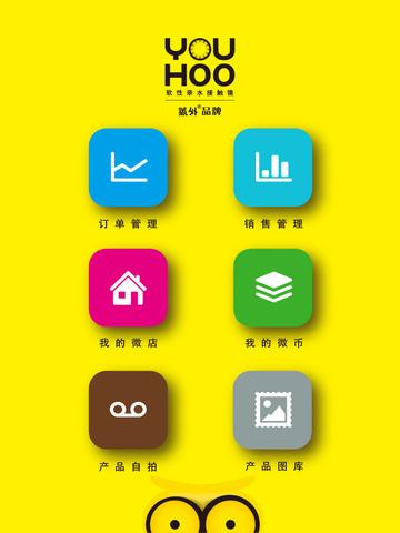 玩免費商業APP|下載Youhoo app不用錢|硬是要APP