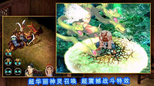 《经典游戏- 《新仙剑奇侠传》[iOS]》