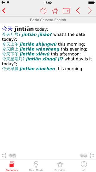 English - Chinese Berlitz Basic Dictionary