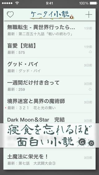 携帯小説⑧ - 電子書籍・ケータイ小説 Free eBook Reader Japan