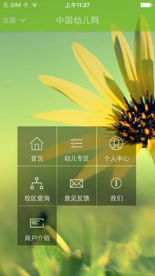 Z中国幼儿网