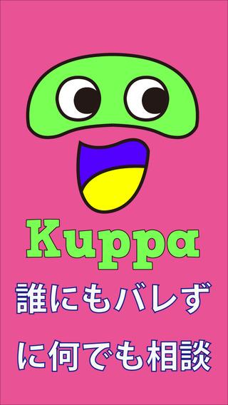Kuppa - 匿名で気軽にコミュニケーション -