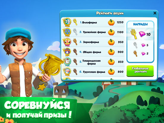 Деревушка друзей Screenshot