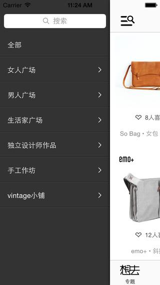 【免費購物App】想去 - 买得起的好设计-APP點子