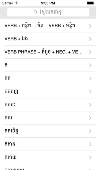 Khmer English Dictionary Pro (1st Edition)|玩教育App免費|玩APPs