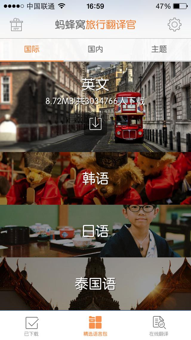 【语言助手】旅行翻译官完全版