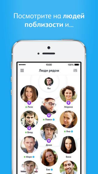 скачать приложение бесплатно Badoo - фото 3