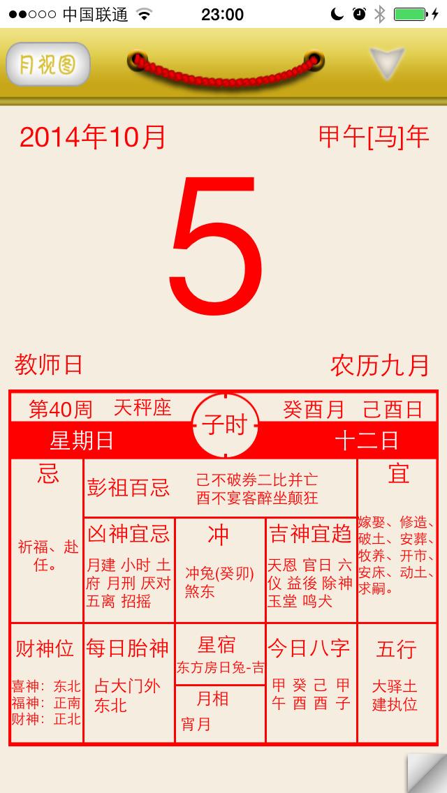 老黄历经典版-万年历日历农历阴历节假日纪念日倒数图片