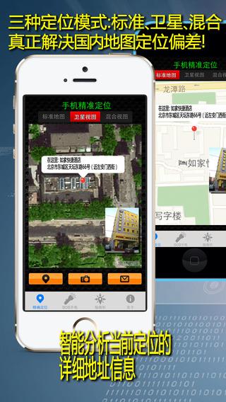 手机定位GPS精确锁定 实拍街景速查