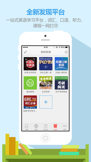 有道词典本地增强版—Youdao Dictionary Professional Edition|玩書籍App免費|玩APPs
