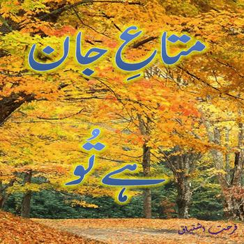 Mata_e_Jaan Hai Tu (by Farhat Ishtiaq) 書籍 App LOGO-APP開箱王