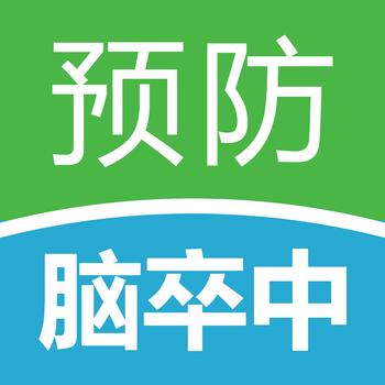 预防脑卒中-上海市健康教育所 健康 App LOGO-APP試玩