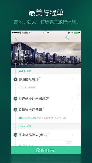 出发吧 - 旅行计划 Pro[iPhone]丨反斗限免