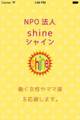 女性支援 NPO法人 shine(NPOシャイン) screenshot 1