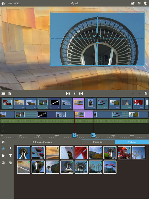 Pinnacle Studio - редактирование видео Screenshot
