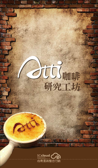 Atti咖啡研究工坊