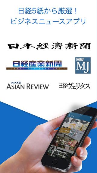 Niid 日経5紙から厳選したニュースアプリ