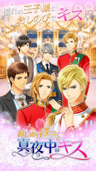 【おしのび王子と真夜中のキス】人気の恋愛ゲーム