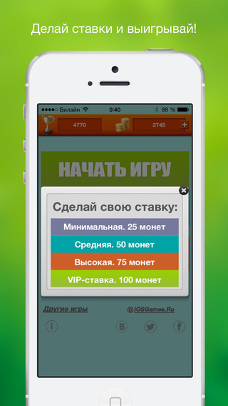 Да или Нет Screenshot