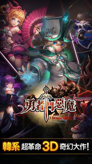 勇者鬥惡魔HD-韓系超革命3D遊戲大作