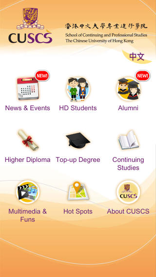 School of Continuing and Professional Studies CUHK『CUSCS』香港中文大學專業進修學院