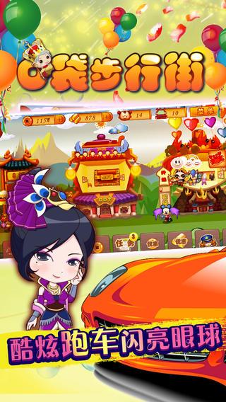 口袋步行街-Q版模拟经营益智休闲策略卡牌漫画大富翁国语游戏-热门华语中文单机免费游戏|玩遊戲App免費|玩APPs