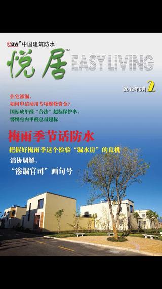 中国建筑防水·悦居