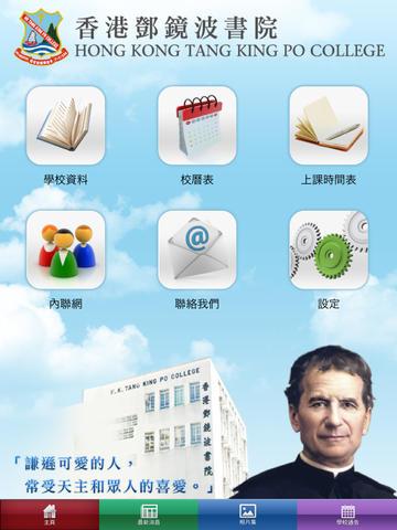 【免費教育App】香港鄧鏡波書院-APP點子