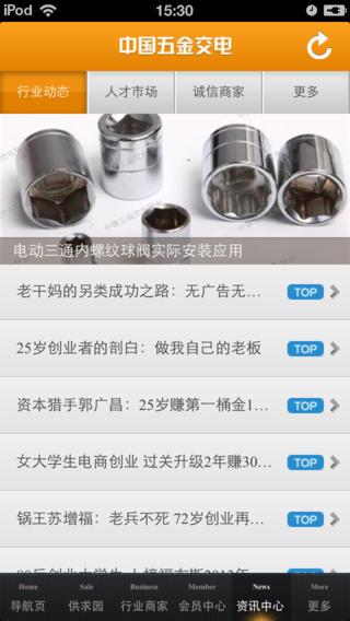 中国五金交电平台