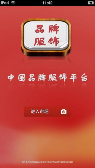 中国品牌服饰平台